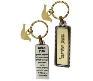 """מחזיק מפתחות """"שמע ישראל"""""""