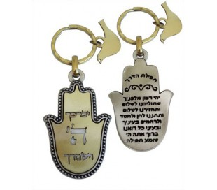 Hamsa key chain with the blessing May God bless you