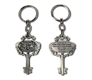 """מחזיק מפתחות """"המפתח להצלחה"""""""