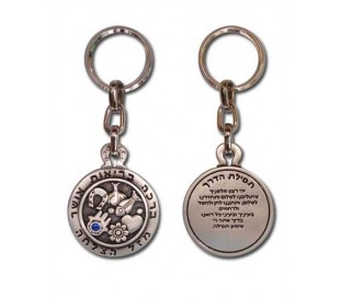 Key chain and wheel blessings