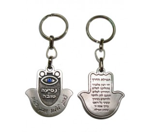 Hamsa keychain and good ride