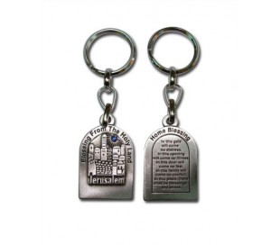 מחזיק מפתחות מזכרת מארץ הקודש