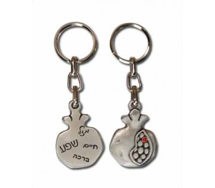 Pomegranate and blessing keychain