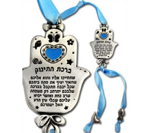 Hamsa Blessing for the Baby