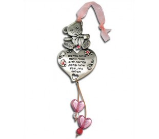 Judaica Baby Blessing with Heart