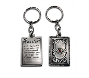 Square Key Chain with Hamsa