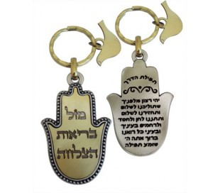 Hamsa key chain and blessings